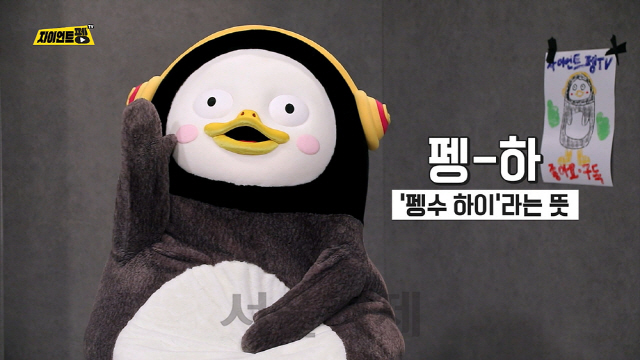 EBS 크리에이터 연습생 '펭수' 유튜브 100만 구독자 돌파
