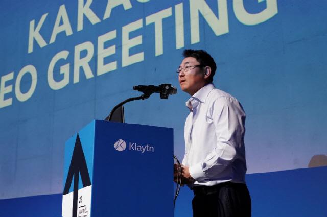 카카오 '블록체인 사업 전폭 지원한다'