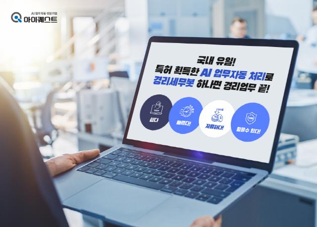 [2019 서경 베스트 히트상품]아이퀘스트 '경리세무봇' 장부 작성서 세금 신고까지...AI가 척척
