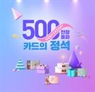 '카드의 정석' 500만장 돌파 대기록