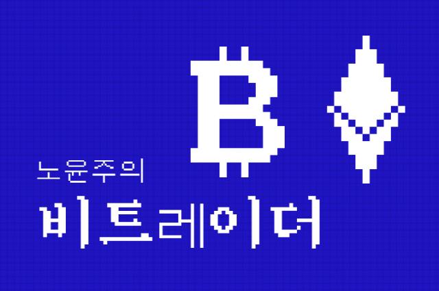 [노윤주의 비트레이더]조용하던 이더리움, 업비트 도난 사건으로 떠들썩