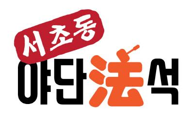 [서초동 야단법석] 검찰개혁안, 법무부보다 검찰이 '한 수 위'?