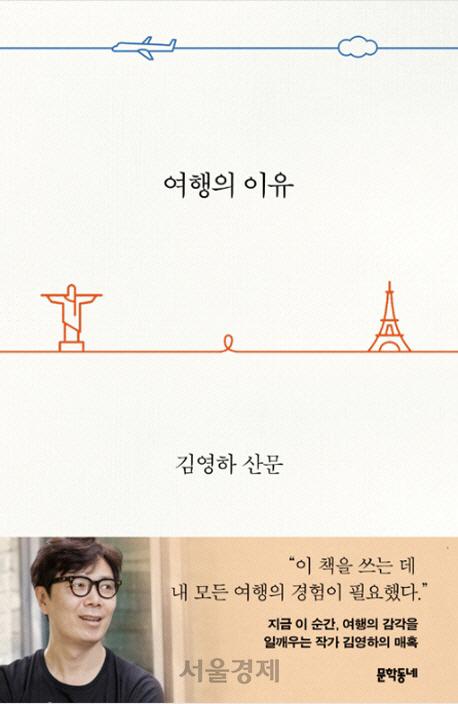 올해의 베스트셀러 1위에 김영하 '여행의 이유'