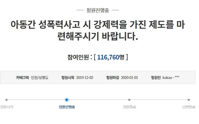 성남 어린이집 성폭행 '벌 안한다고 유죄가 무죄 되나' 청원 11만 돌파