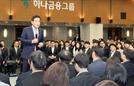 김정태 新경영 혁신 '리셋·리빌드·게임'
