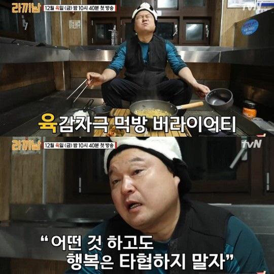 [공식] 강호동의 '라끼남', 12월 6일 '단 6분간' 첫 방송