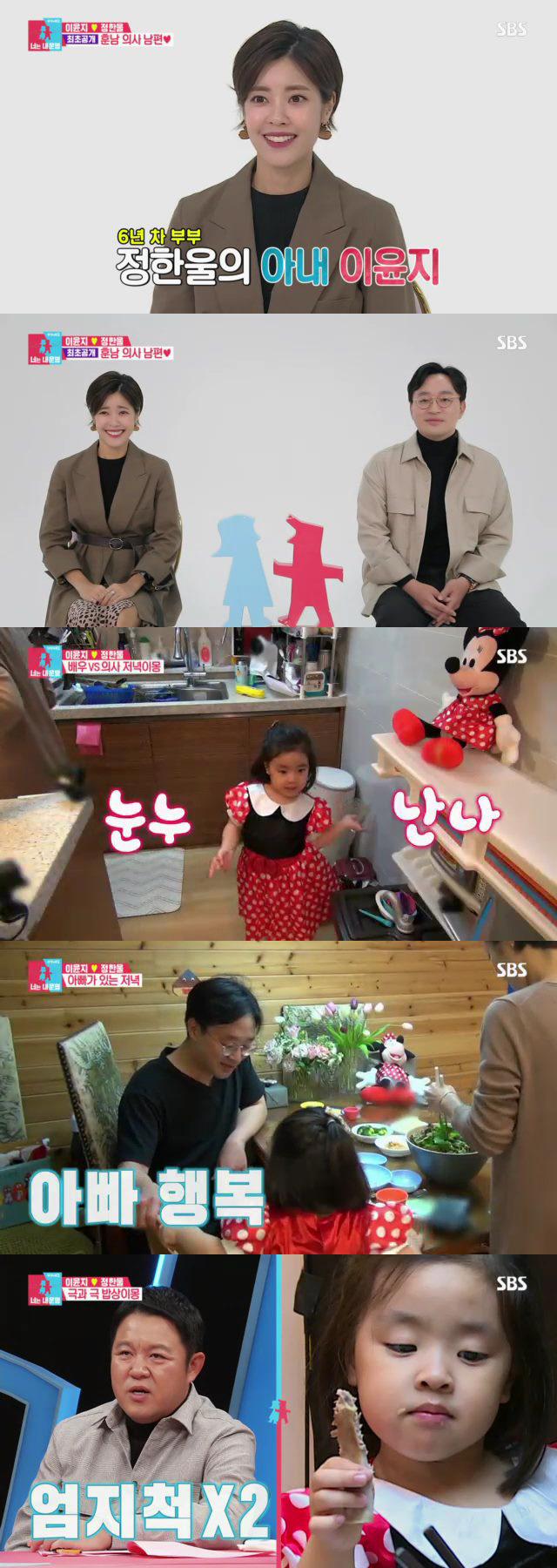 '너는 내 운명' 이윤지♥정한울, 결혼 풀 스토리 최초 공개..실검 1위까지