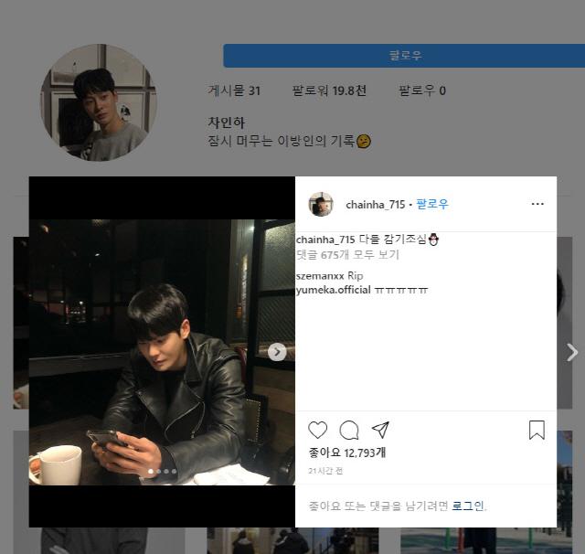 '잠시 머무는 이방인'…배우 차인하 자택서 사망