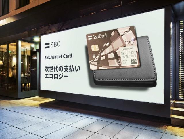 소프트뱅크, 암호화폐 지갑 탑재한 직불카드 출시했다