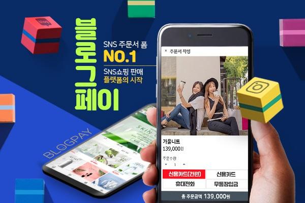 블로그페이, 가입자 수 12만 돌파… SNS 주문-결제 분야 선두주자로 우뚝