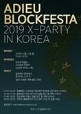 블록미디어 '아듀 블록페스타 2019 송년의 밤' 23일 연다