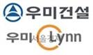 우미건설, '위례 2차'와 '고양삼송 우미라피아노' 내년으로 분양 연기