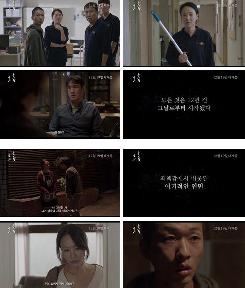 '호흡' 윤지혜 X 김대건, 압도적인 몰입감의 메인 예고편 최초 공개