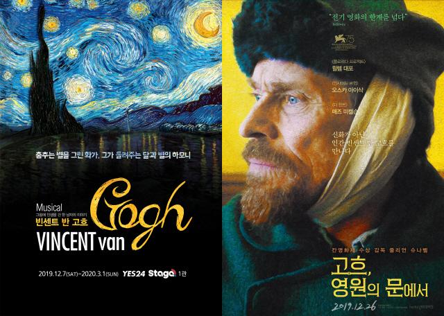 '빈센트 반 고흐'의 삶 뮤지컬과 영화로 만난다..'고흐, 영원의 문에서'