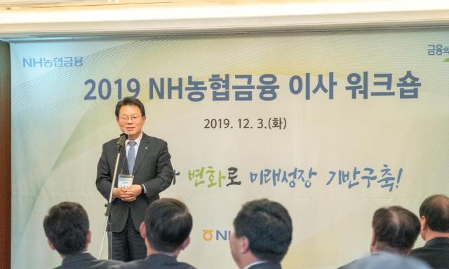 농협금융 '유머·긍정' 소통행보..'이사 워크숍' 개최