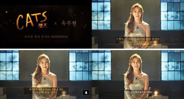 '캣츠'X옥주현, 오는 16일 뮤지컬 갈라 콘서트 개최