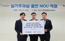 예탁결제원, 서민금융진흥원과 실기주 과실대금 출연 협약