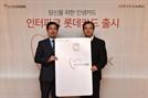롯데카드, 인터파크와 제휴협약..'인터파크 롯데카드' 출시