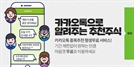 """카카오톡으로 알려주는 추천주식 """"평생무료"""""""