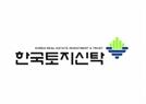 '미래 먹거리 찾자' …한국토지신탁 조직개편