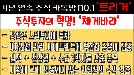 '급등유력' 종가 추천주 공개