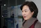 """추미애 """"사법개혁과 검찰개혁은 시대적 요구""""(속보)"""