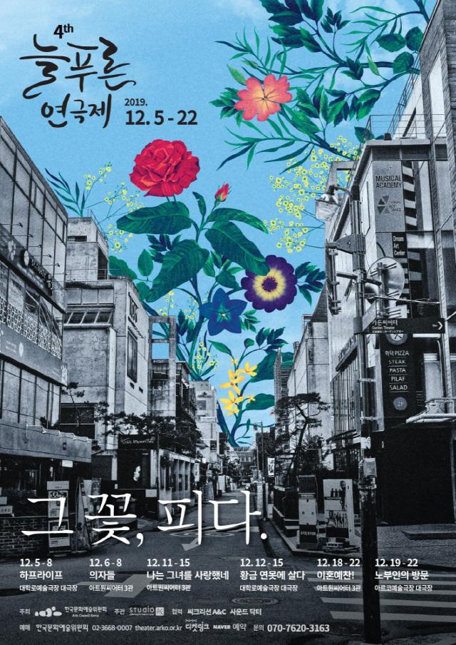 제4회 늘푸른연극제 '그 꽃, 피다.' 개막..표재순 연출 '하프라이프'로 포문 연다