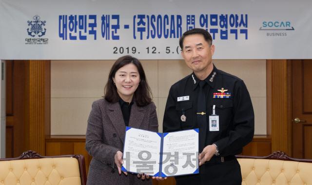 """해군 """"출장 갈 때 쏘카 탄다""""…'쏘카 비즈니스' 도입"""