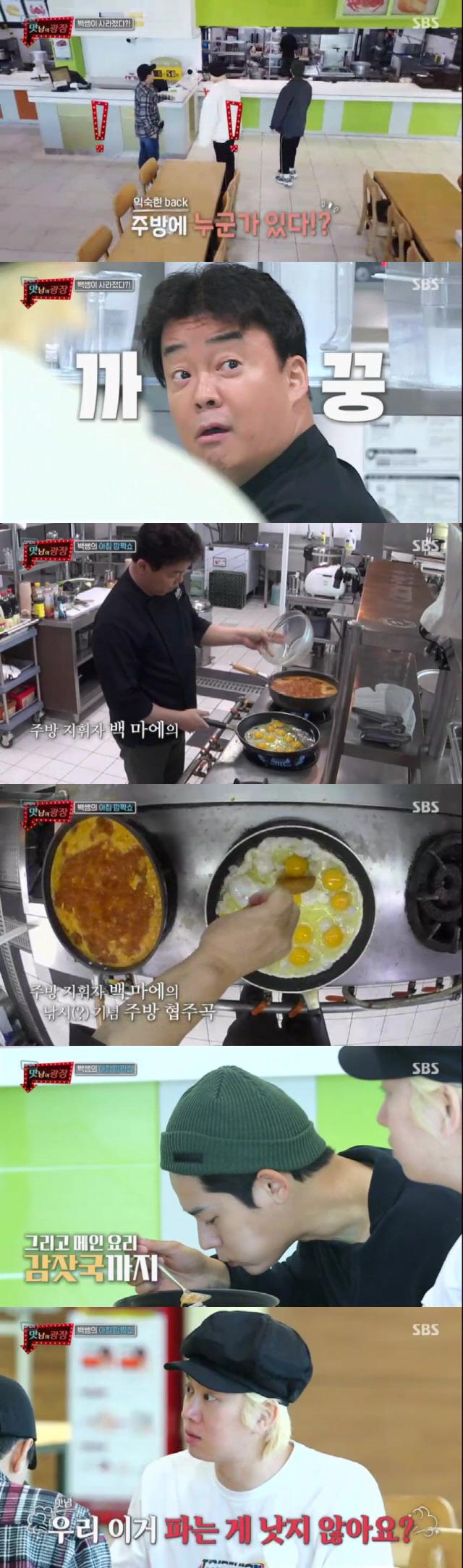 '맛남의 광장' 백종원 표 든든 아침 식사..'최고의 1분'