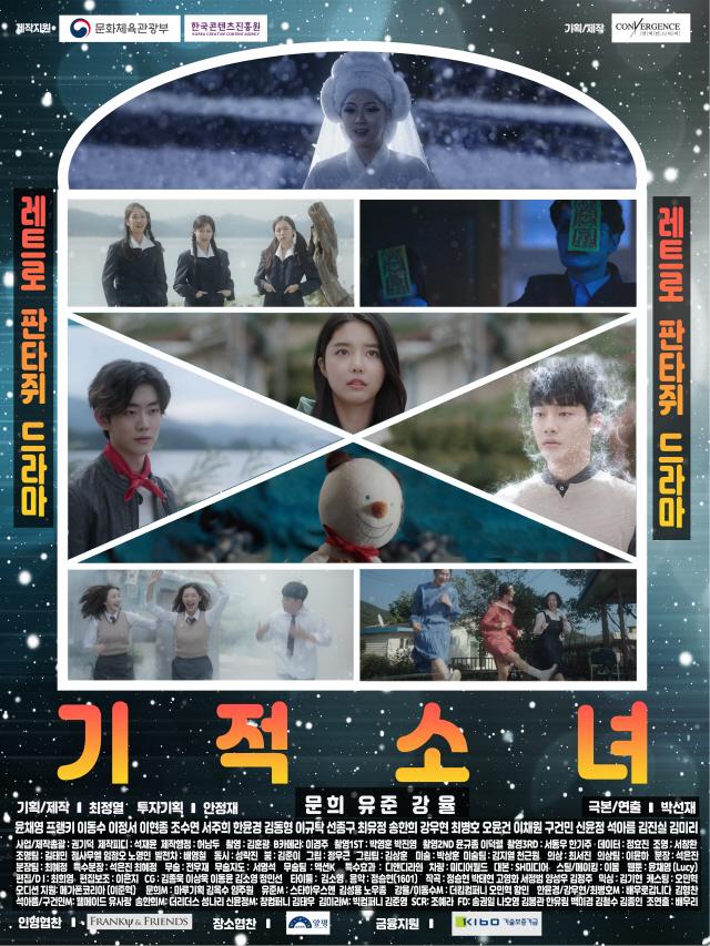 '기적 소녀' 국내 최초의 레트로 판타지 웹드라마, 오는 9일부터 공개