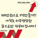 주식으로 5억 번 김밥할머니, 그 비결이 주식카톡방이라고?