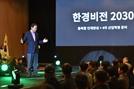 국립 한경대,'한경비전 2030 선포식'…전국 30위권 대학 진입 목표