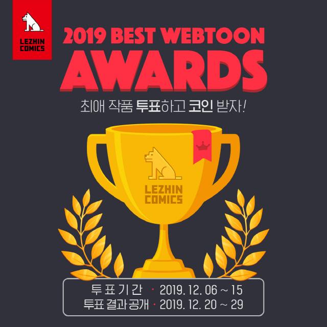 레진코믹스, '2019 베스트 웹툰 어워즈' 한·미·일 3개국 독자투표 15일까지