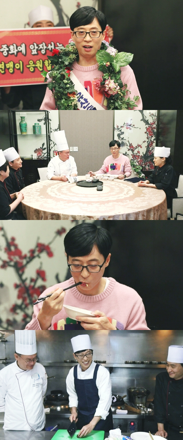 '뽕포유' 유재석, '유산슬 대중화' 기여 인정 감사패 받는다