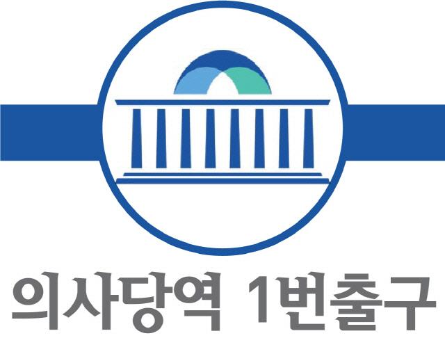 [의사당역 1번출구] 장관과 의원, 의원과 장관, 누가 더 높을까