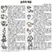 금주의 재운[12월9일~13일]
