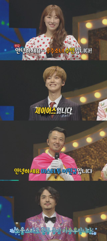 '복면가왕' 가왕 '만찢남' 6연승 성공..역대 가왕 랭킹 3위