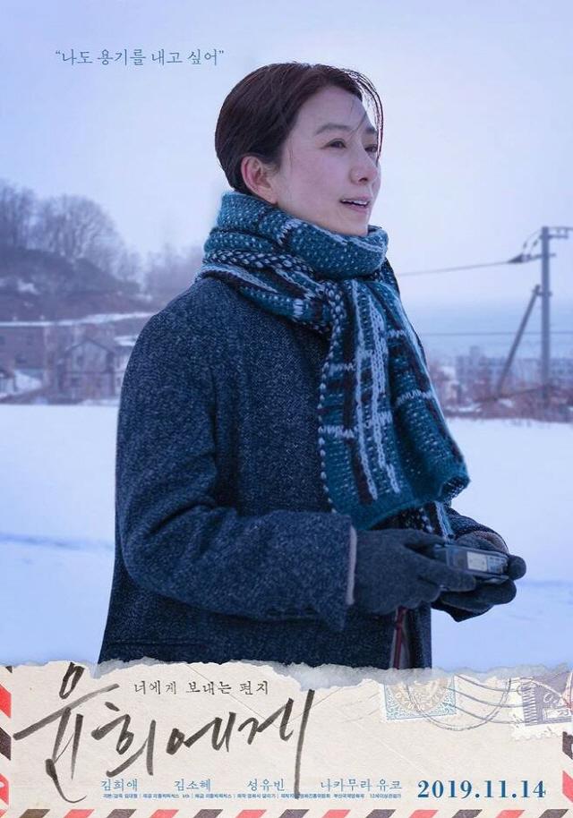 [인터뷰] 김희애, 세상의 많은 '윤희'에게