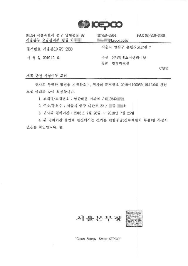 [공식입장] TS 엔터 측 '슬리피 숙소, 단전·단수 된 적 없다. 명백한 거짓말'