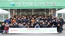 웰컴금융그룹, 한사랑마을에 후원금 2,000만원 전달