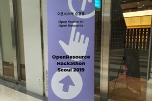'오픈소스에 숨결을'…해커톤 연 커먼컴퓨터