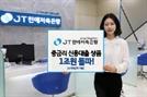 JT친애저축은행, 중금리 신용대출 상품 1조원 돌파