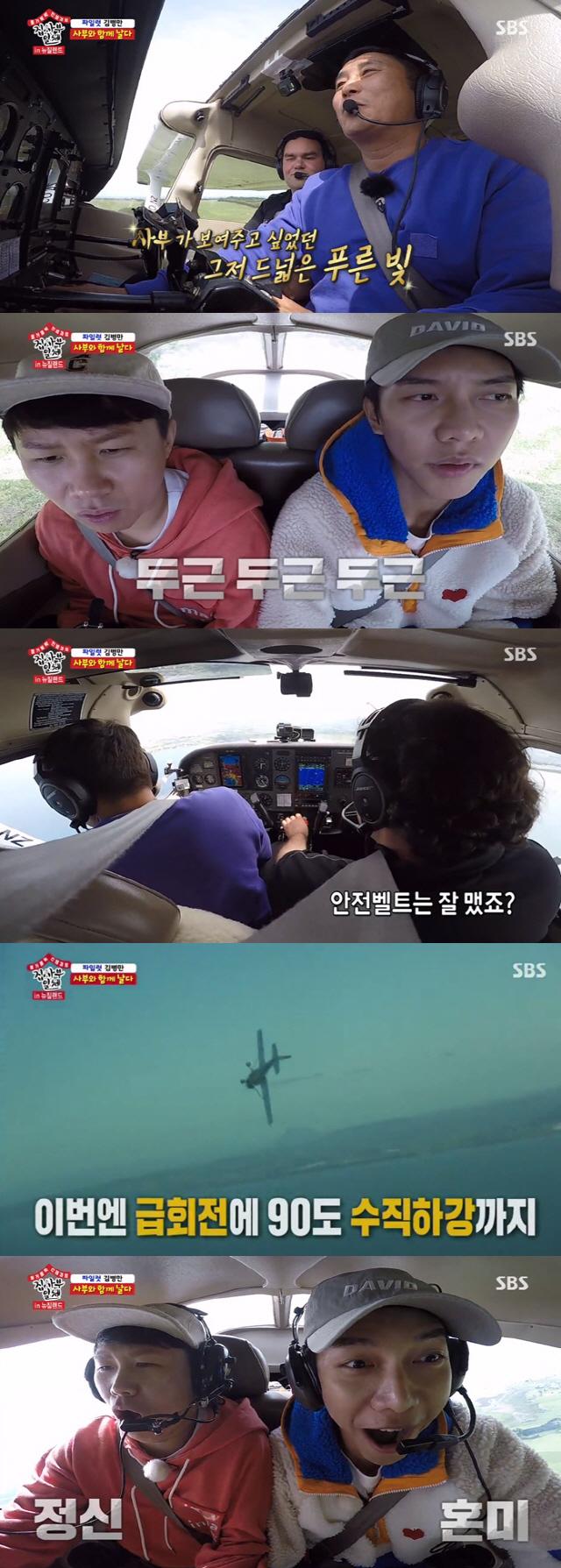 '집사부일체' 김병만, 직접 비행기 몰고 역대급 등장..최고시청률 9.7%