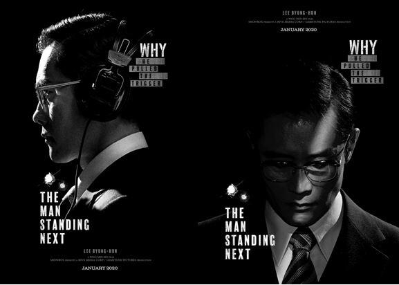 '남산의 부장들' 해외에서 먼저 알아본 인터내셔널 포스터 2종 공개