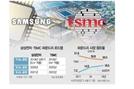 삼성·TSMC 파운드리 미세공정 '超접전'