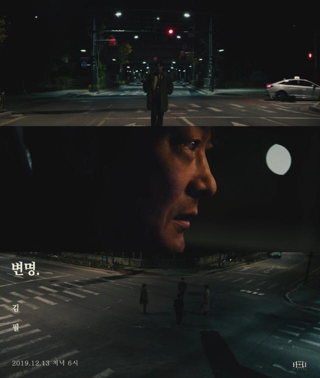 조성하, 김필 타이틀곡 '변명' MV 지원사격… 특급 컬래버