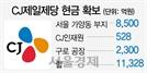 '비상경영' CJ그룹, 1.3조 부동산 매각