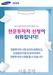 삼성증권, 10일부터 '개인전문투자자' 등록업무 개시