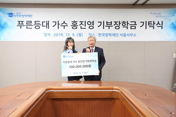 홍진영, 2년 연속 한국장학재단 장학금 기부