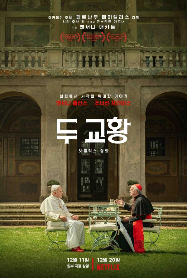 [공식] 메가박스, 실화 담은 넷플릭스 영화 '두 교황' 개봉 확정
